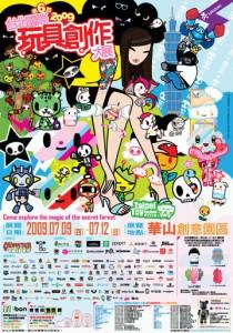 2009 Taipei Toy Festival Poster