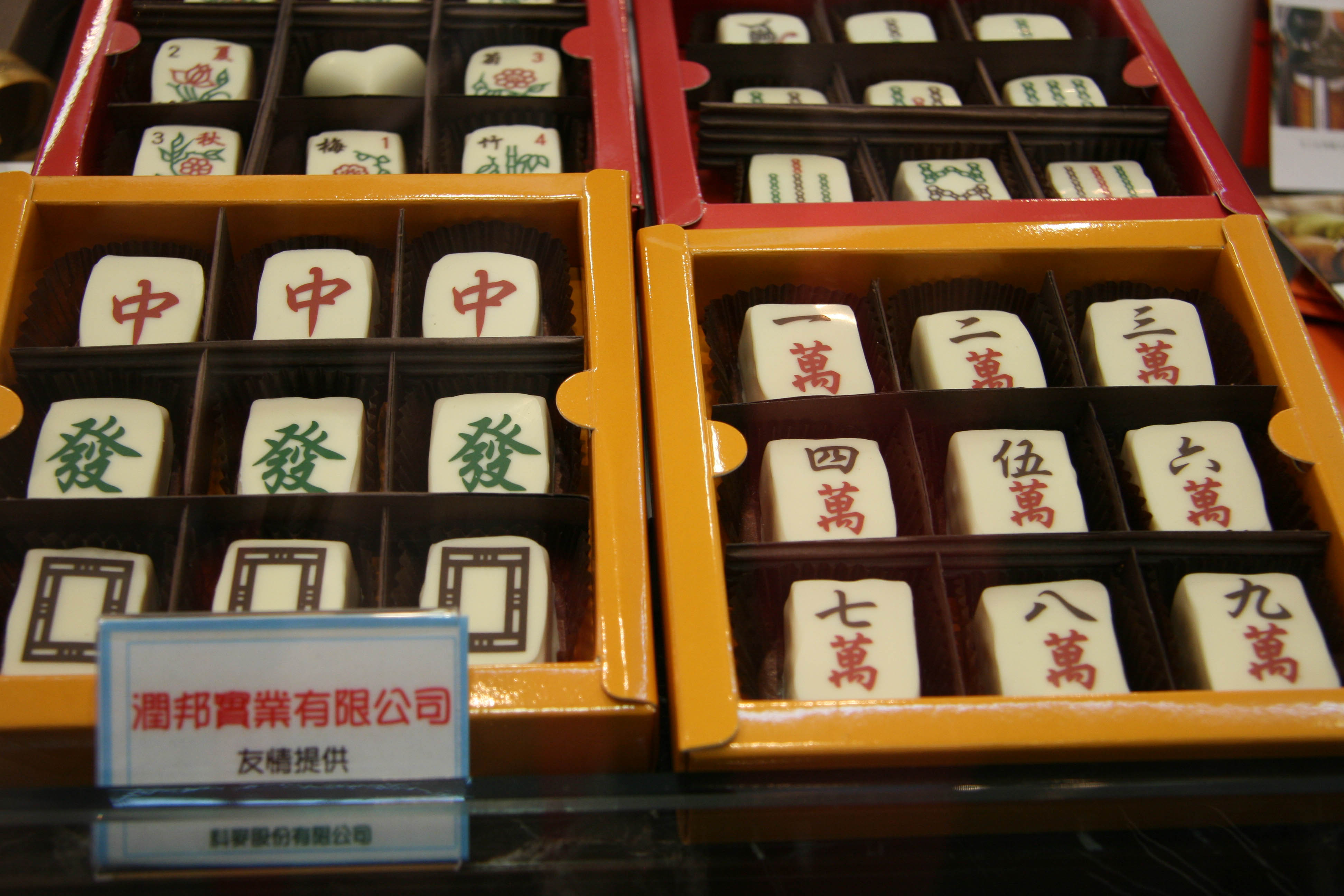Mahjong Chocolates at the Taipei International Bakery Show