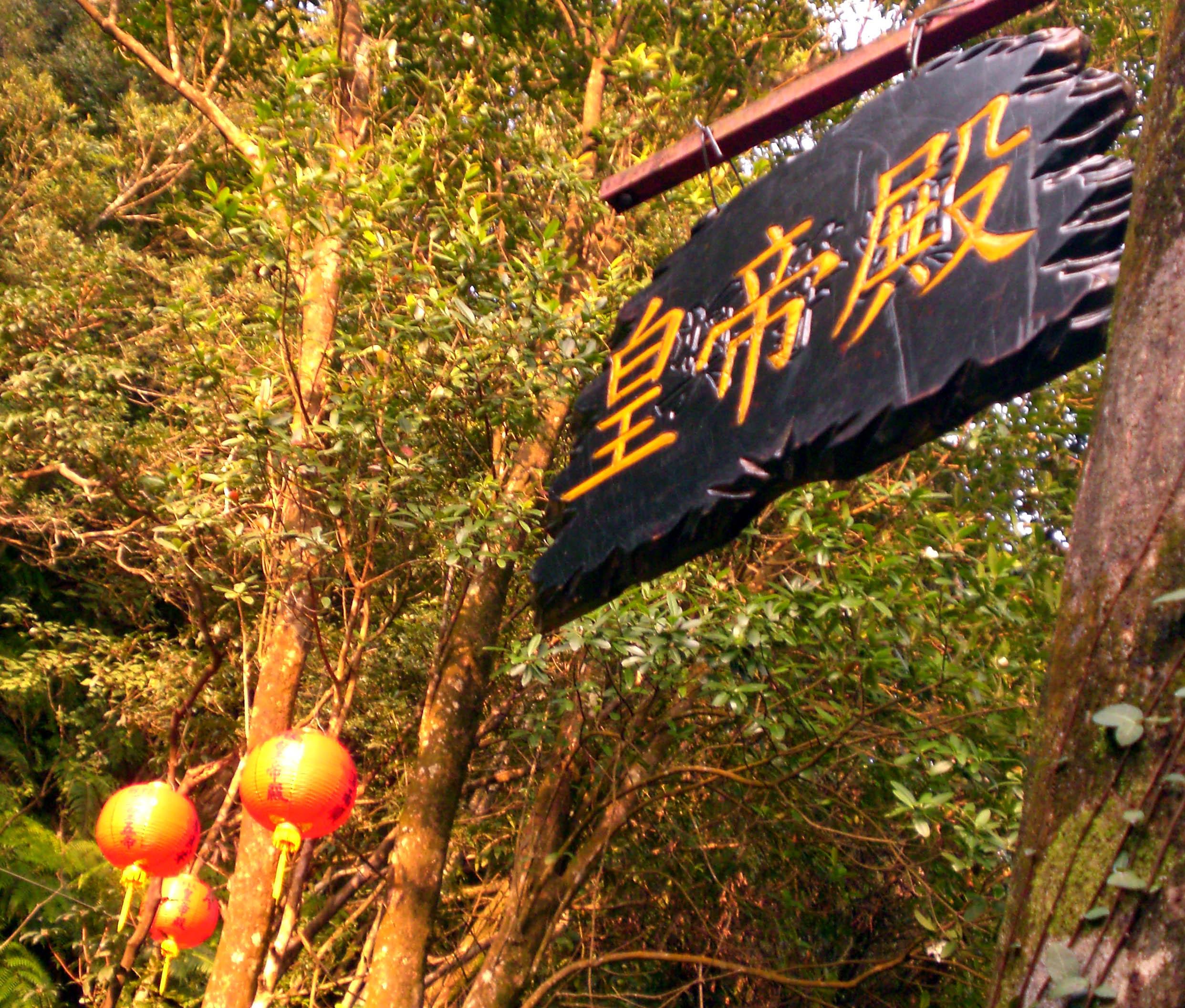 Huang Di Dian Sign